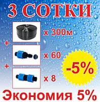"""Комплект для капельного орошения """"3 Сотки"""" 300м"""