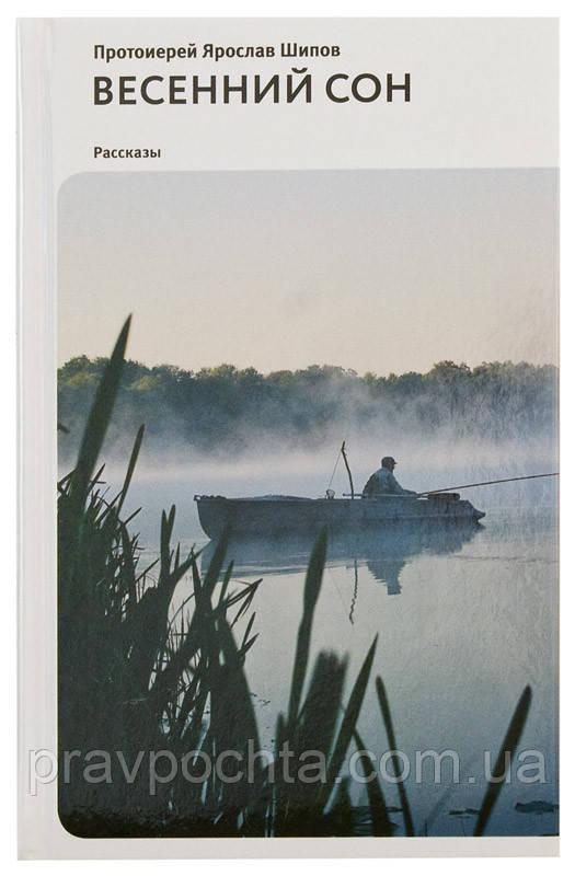 Весенний сон. Рассказы. Протоиерей Ярослав Шипов