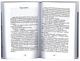 Весенний сон. Рассказы. Протоиерей Ярослав Шипов, фото 3