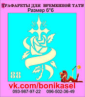 Трафарет для Біо Тату 6*6 88 (одноразовий)
