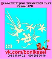 Трафарет для Біо Тату 6*6 89 (одноразовий)
