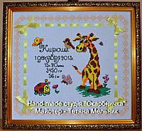 """Метрика детская """"Жирафчик"""""""