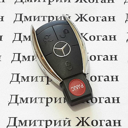 Корпус смарт ключа Mercedes-Benz (Мерседес) (корпус) - 3 кнопки + 1 кнопка (Panic), фото 2