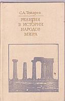 С.А.Токарев Религия в истории народов мира