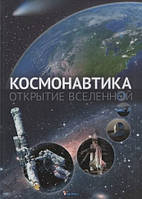Пеликан Космонавтика. Открытие Вселенной