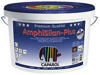 Фасадная краска Caparol AmphiSilan-Plus B1(белая) 10л