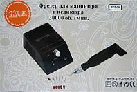 Фрезер для ногтей YFZ-08, YRE