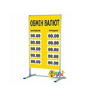 Штендер для обменных пунктов на 5 валют односторонний