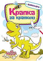 Пеликан Крапка за карпкою Динозаври 3+