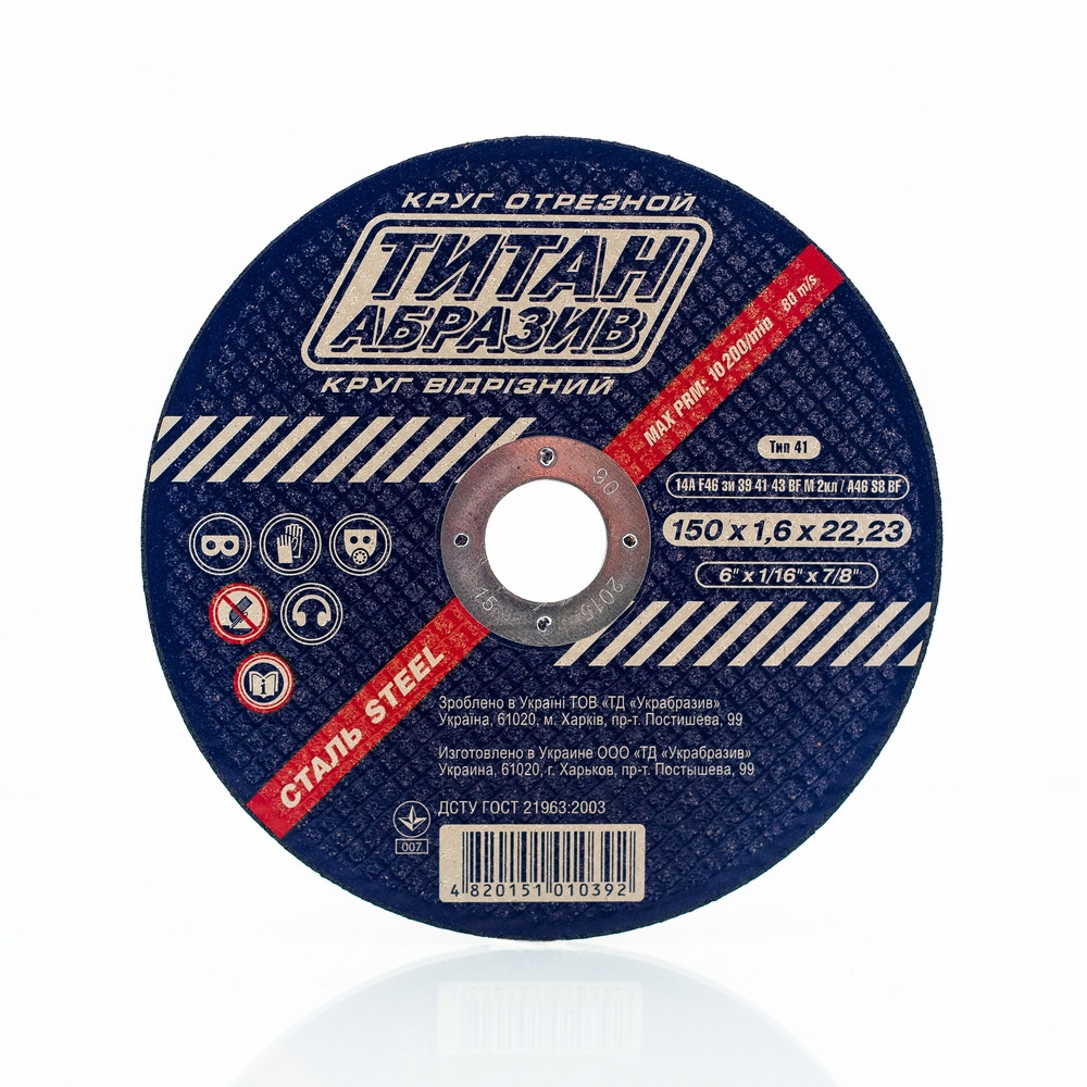 Круг отрезной по металу Титан Абразив 150x 1,6x22mm