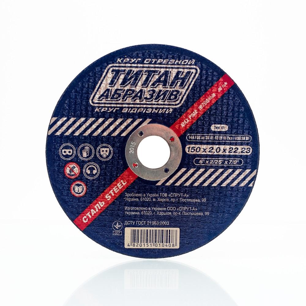 Круг відрізний по металу Титан Абразив 150x 2,0 x22mm