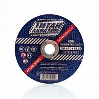Круг отрезной по металу Титан Абразив 150x 2,0 x22mm