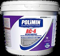Грунтовка АС 4 POLIMIN Бетон-контакт. акриловая адгезионная (15кг)