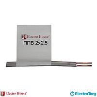 Провод 2x2,5 ППВ ElectroHouse