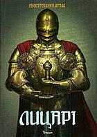 Пеликан Лицарі. Ілюстрований атлас, фото 1