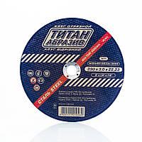 Круг отрезной по металу Титан Абразив 230x3,0x22mm