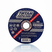 Круг зачистной по металу Титан Абразив 125x6.0x22mm
