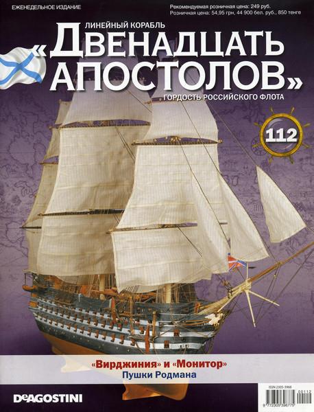 Лінійний корабель «Дванадцять Апостолів» №112