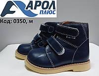 Детские ортопедические ботиночки (18,19,21 р.), фото 1