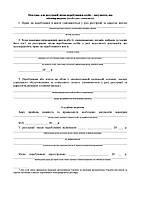 Реєстраційні бланки (А4, офсет 80 гр/м2)