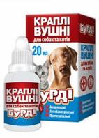 Капли Бурди ушные для котов и собак 20мл