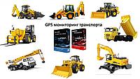 Система GPS мониторинга строительной техники