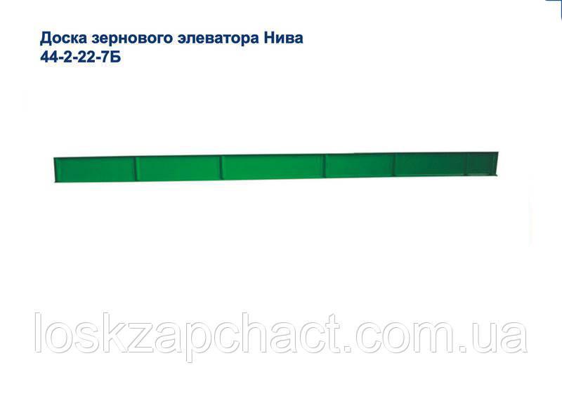 Доска СК-5 НИВА промежуточная зернового элеватора 44-2-22-7Б