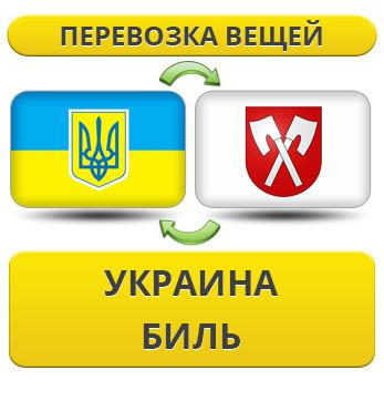 Перевозка Личных Вещей из Украины в Биль