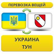 Перевозка Личных Вещей из Украины в Тун