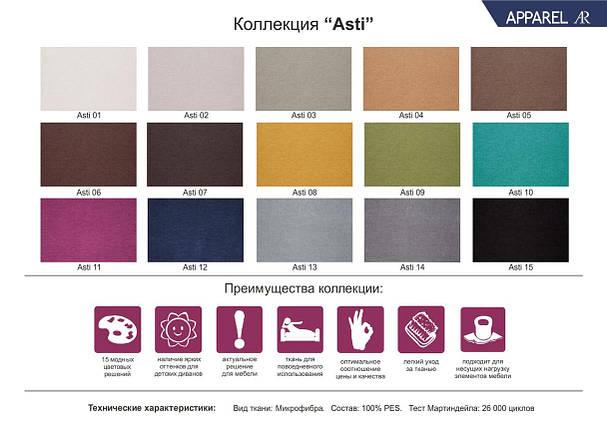 Микрофибра Asti new, фото 2