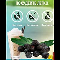 Ягоды асаи. Эффективный метод похудения