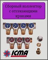 "Коллектор ICMA 3/4"" с отсекающими кранами под евроконус 24х1,5 на 2 выхода"
