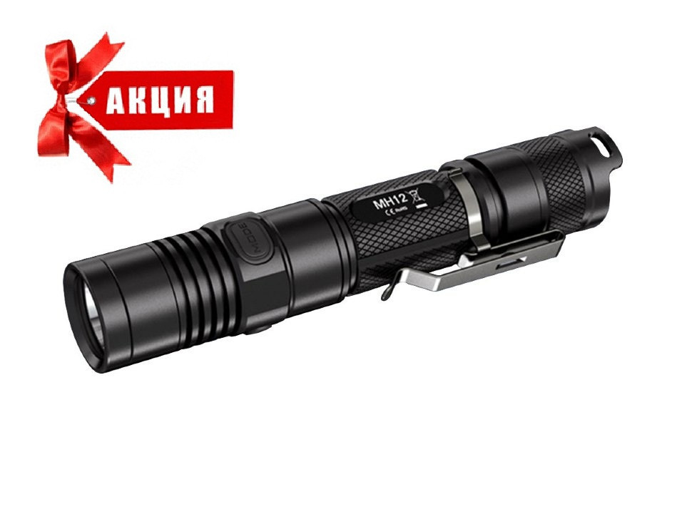 Карманный фонарик Nitecore MH12 (Сree XM-L2 U2, 1000 люмен, 7 режимов, 1х18650, USB)