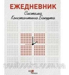 Ежедневник. Система Константина Бакшта Бакшт К.А.