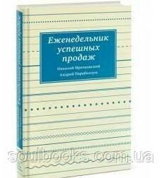 Еженедельник успешных продаж Мрочковский Н.С., Парабеллум А.