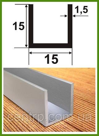 15*15*1,5. Алюминиевый швеллер. Без покрытия. Длина 3,0м.