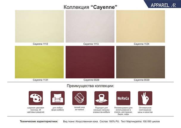 Искусственная кожа Cayenne, фото 2