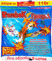 Готовая приманка Rembek  Гранула 110 гамм для борьбы с дротянкой, капустянкой и садовыми вредителями