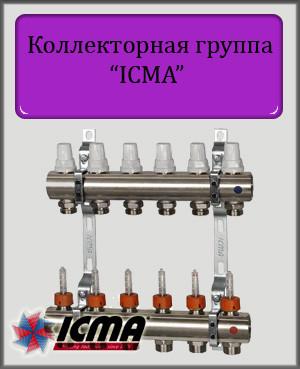 Коллектор ICMA на 5 контуров