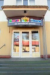 В городе Бердянске открылся магазин-склад сайта magazinigrushka.in.ua