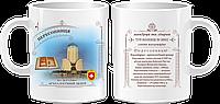 """Сувенірна чашка """"Культурно-археологічний центр """"Пересопниця"""""""