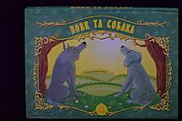 Волк и собака, фото 1