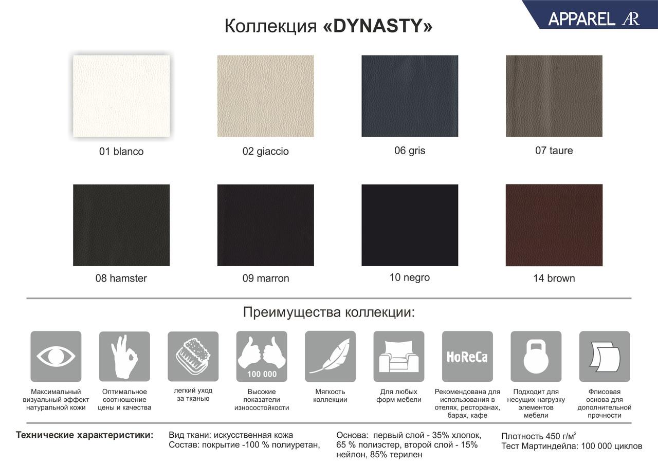 Искусственная кожа Dynasty