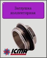 "Заглушка коллекторная 1"" ICMA"