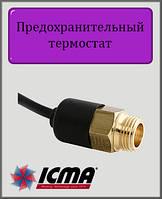 Предохранительный термостат ICMA