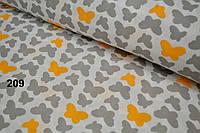Бязь с серыми и жёлто-оранжевыми бабочками (№209)