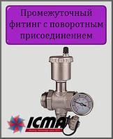 Сливная группа ICMA с термометром