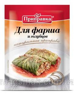"Приправа ДЛЯ ФАРША, ТМ ""Приправка"", фото 2"