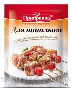 """Приправа ДЛЯ ШАШЛЫКА, ТМ """"Приправка"""", фото 2"""