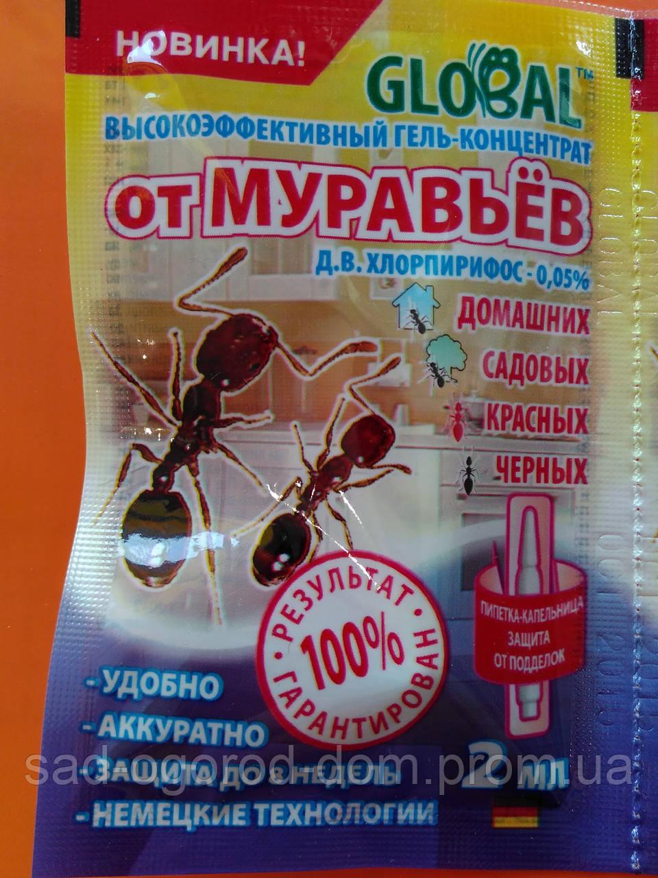 Гель концентрат Global от  муравьев домашних, садовых 2мл